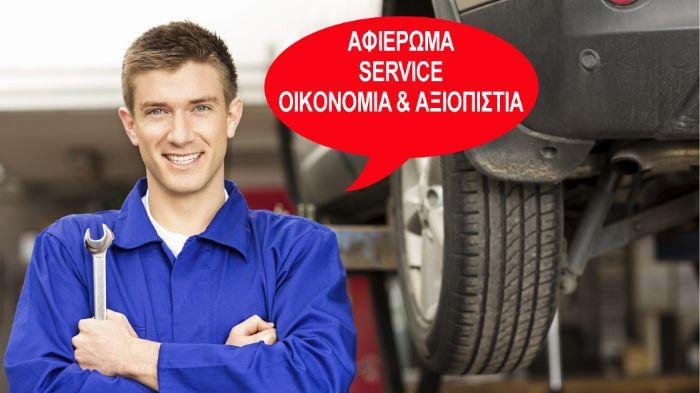 ��������� - ��������� ��� ������ SERVICE ��� ����������