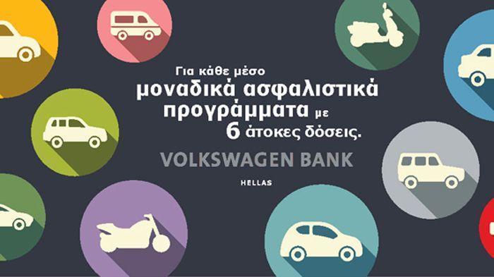 ���������� ����������� ��� ��� Volkswagen Bank Hellas �� 6 ������ ������!
