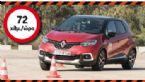 Renault Captur: Κυνηγώντας το 1 χλμ./ώρα παραπάνω