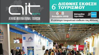 Έρχεται η 6η Athens International Tourism Expo